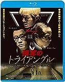 強奪のトライアングル [Blu-ray]