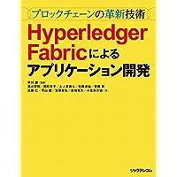 ~ブロックチェーンの革新技術~Hyperledger Fabricによるアプリケーション開発