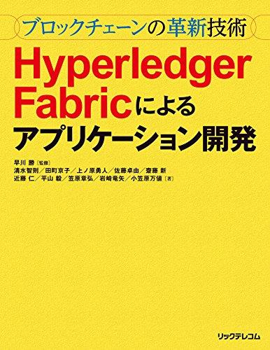 [画像:~ブロックチェーンの革新技術~Hyperledger Fabricによるアプリケーション開発]