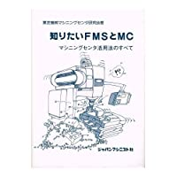 知りたいFMSとMC―マシニングセンタ活用法のすべて