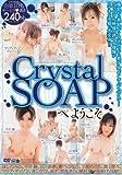 CRYSTAL SOAPへようこそ [DVD]