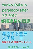 漂流する豊洲人工島 ? 誤魔化しの環境アセスメント Yuriko Koike in perplexity: 政治に翻弄される中央卸売市場