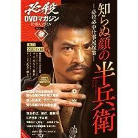 必殺DVDマガジン 仕事人ファイル3 知らぬ顔の半兵衛 (T☆1 ブランチMOOK)