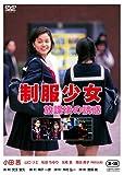 制服少女 放課後の誘惑[DVD]
