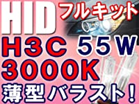 HIDキット★H3C/薄型55W/3000K★ /
