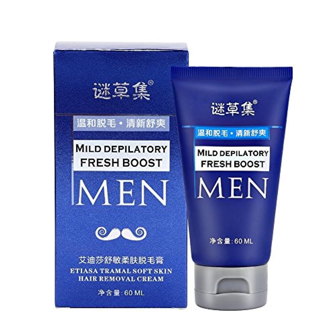 祝福アジア人報告書脱毛クリーム、60ML男性のボディ脱毛腕の脚の髪の痛みを除去する美容クリーム 脱毛クリーム