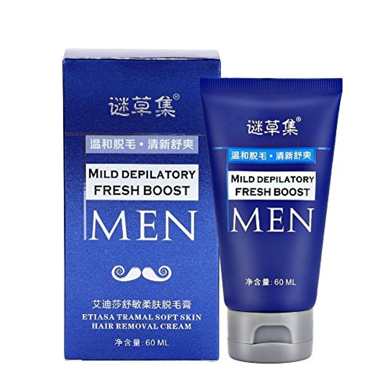 ヘルメット相談するヒゲ脱毛クリーム、60ML男性のボディ脱毛腕の脚の髪の痛みを除去する美容クリーム 脱毛クリーム