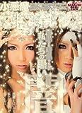 小悪魔 ageha (アゲハ) 2009年 02月号 [雑誌]