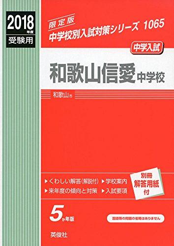 和歌山信愛中学校   2018年度受験用赤本 1065 (中学校別入試対策シリーズ)