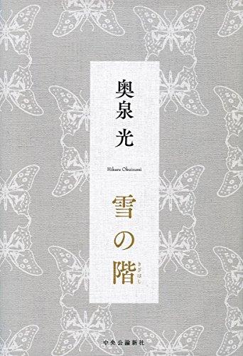 雪の階 / 奥泉 光