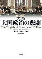 ジョン・J・ミアシャイマー (著), 奥山 真司 (翻訳)新品: ¥ 5,400
