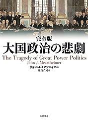 大国政治の悲劇 完全版