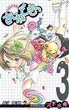 あねどきっ 3 (ジャンプコミックス)