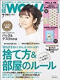 日経ウーマン 2019年7月号 [雑誌]