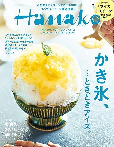Hanako (ハナコ) 2017年 8月10日号 No.1138[かき氷、・・・ときどきアイス。]