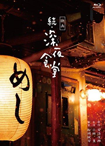 """【早期購入特典あり】映画 続・深夜食堂 Blu-ray特別版 (めしや特製""""箸置き"""