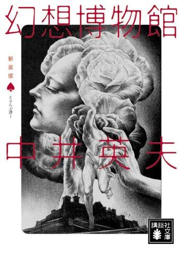 新装版 とらんぷ譚 (1) 幻想博物館 (講談社文庫)の詳細を見る