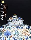 瓷華明彩 イセコレクションの名陶