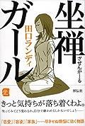 田口ランディ『坐禅ガール』の表紙画像