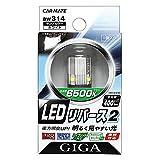 カーメイト 車用 バックランプ LED GIGA LEDリバース T20 6500K 400lm シングル BW314