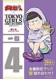 おそ松さん×TOKYO GIRLS COLLECTION 推し松SPECIAL BOX 一松 ([バラエティ])