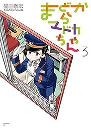まどからマドカちゃん(3) (モーニングコミックス)