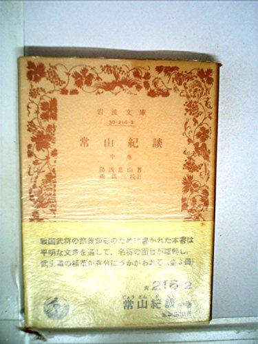 常山紀談 (中巻) (岩波文庫)の詳細を見る
