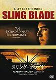 スリング・ブレイド [DVD]