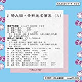 花もよCDシリーズ 006 川崎九淵・幸祥光名演集(4) 画像