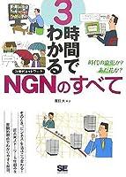 3時間でわかるNGN(次世代ネットワーク)のすべて