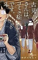 古見さんは、コミュ症です。 (8) (少年サンデーコミックス)