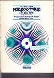 日本淡水生物学 (1973年)