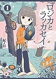 ロジカとラッカセイ 1巻: バンチコミックス
