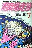 湘南爆走族 7 (ヒットコミックス)