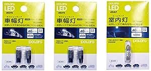 POLARG LEDスタンダード・ホワイトセット86 (ZN6/ハロゲン仕様)用 TPS-005W