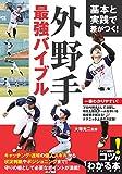 基本と実践で差がつく! 外野手 最強バイブル (コツがわかる本!)