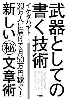 [イケダ ハヤト]の武器としての書く技術 (中経出版)