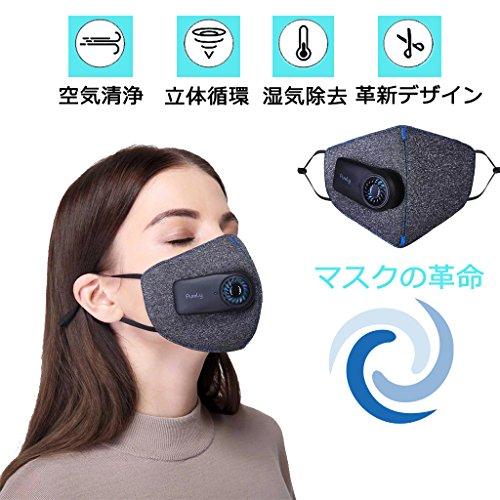 マスク フェイスマスク マスク電動ファン付き 空気清浄マスク 花粉 PM2.5対応 おしゃれ 軽量 ...