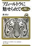 アムールトラに魅せられて―極東の自然・環境・人間 (ユーラシア・ブックレット)