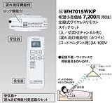 パナソニック(Panasonic) 光線式ワイヤレスリモコンSWセット WH7015WKP 【純正パッケージ品】