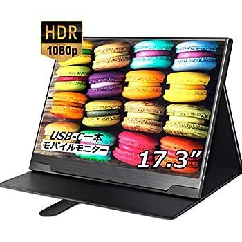 cocopar 17.3インチ/FHD1920x1080/モバイルモニター/モバイルディスプレイ/非光沢/薄型/IPSパネル/USB Type-C/HDMI/HDR対応/カバー付 /1cm/950g/3年保証 JSJ-173