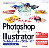 かんたんPhotoshop+Illustrator フォトレタッチ・イラスト・ロゴデザインBOOK