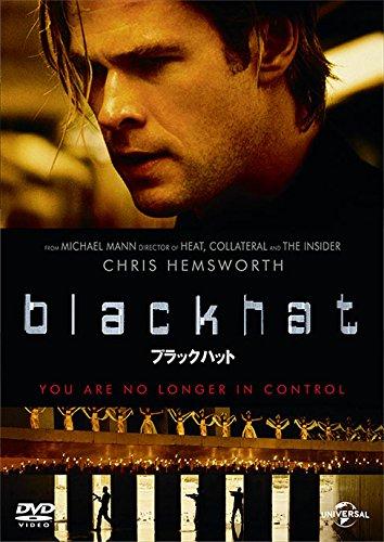 ブラックハット [DVD]の詳細を見る