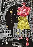 鬼門街 15 (15巻) (ヤングキングコミックス)