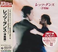 レッツ・ダンス(洋楽編) KICW8765