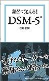 語呂で覚える!DSM‐5 画像