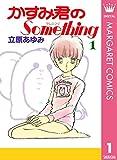 かすみ君のSomething