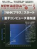 NEW MEDIA(ニューメディア) 2020年 05 月号 [雑誌]