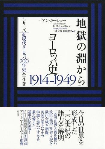 地獄の淵から:ヨーロッパ史1914-1949 (シリーズ近現代ヨーロッパ200年史 全4巻)の詳細を見る