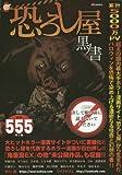 恐ろし屋黒ノ書 / アンソロジー のシリーズ情報を見る
